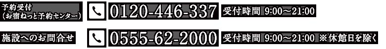 お電話でのご予約・お問い合わせ TEL:0555-62-2000