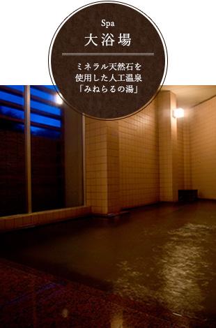 大浴場 ミネラル天然石を使用した人工温泉「みねらるの湯」